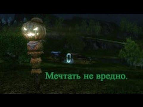 Как поставить пугало в archeage