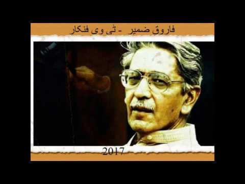 2017 Passed away PTV Actors, URDU Poets, Writers, Celebrities PTV film Radio Pakistan