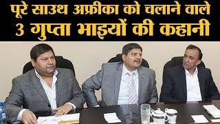 Saharanpur के Gupta Brothers, जिन्होंने अपनी जेब में पूरे South Africa को रख लिया | Jacob Zuma