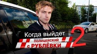 Полицейский С Рублевки 2 Сезон Дата Выхода | #ПолицейскийСРублевки