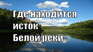 Башкирия, Южный Урал, исток реки Белая