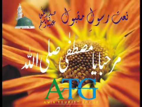 Marhaba Ya Mustafa Sale Allah Best Audio Quality Zaheer Ahmed Bilali   ATG   YouTube 2