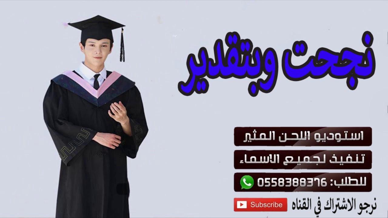 شيلة تخرج باسم محمد ll تخرجت وبتقدير وميه علا ميه ll تنفيذ بالاسماء