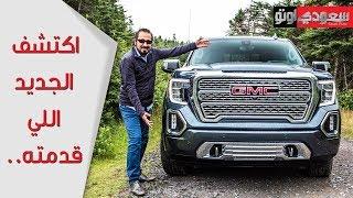 2019 GMC Sierra جي إم سي سييرا 2019 تجربة مع بكر أزهر | سعودي أوتو