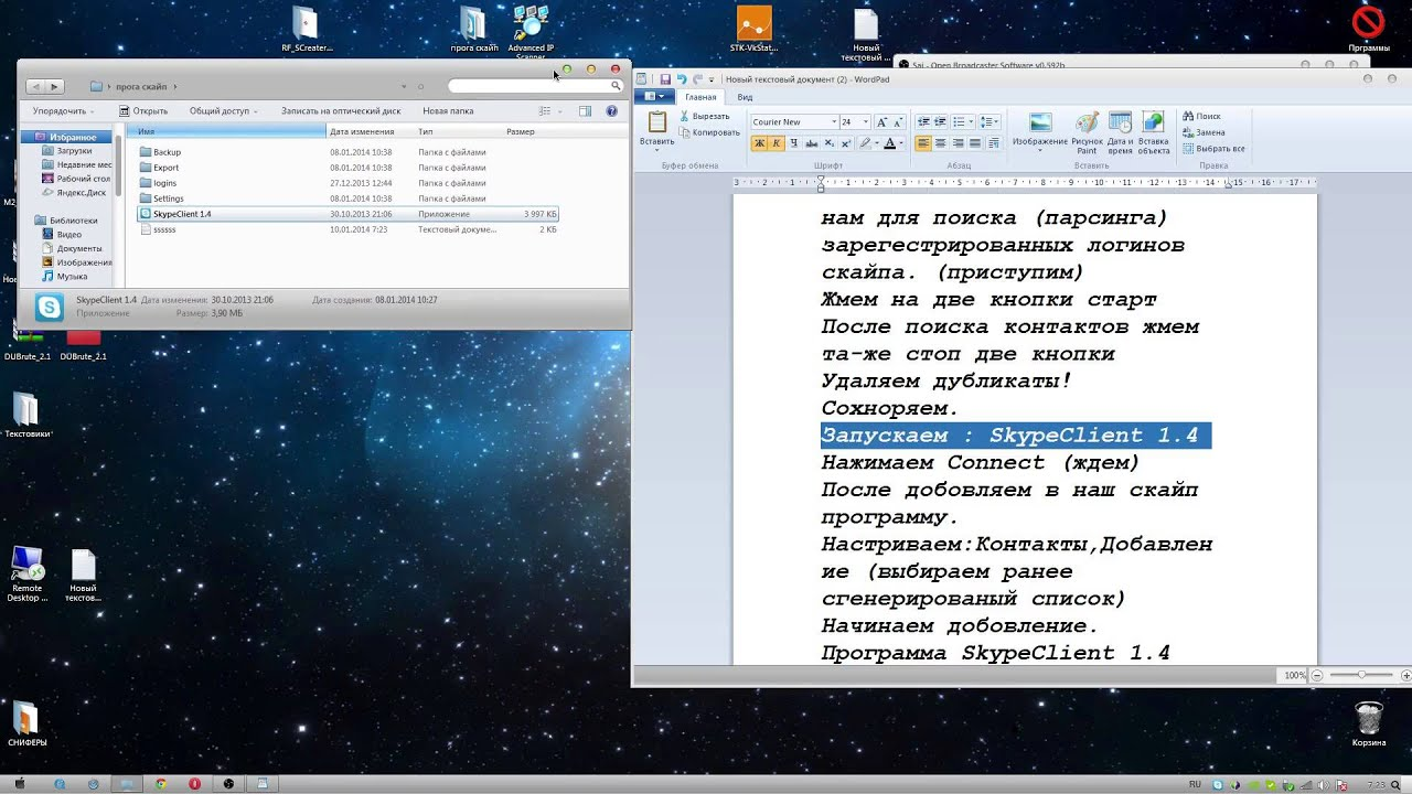 Программу спама в скайпе