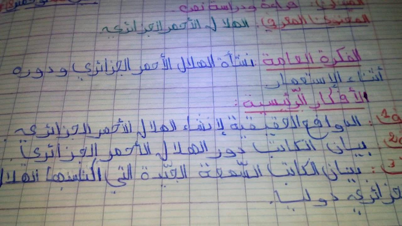 تحضير نص الهلال الاحمر الجزائري 3متوسط - YouTube