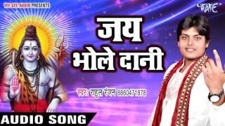 Jai Ho Bholedani - जय भोले दानी - Paawan Dham Prabhu Ka - Rahul Ranjan - Bhojpuri Shiv Bhajan 2017