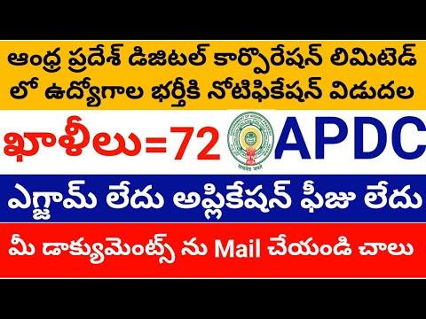 Andhra pradesh digital corporation limited (APDC) recruitment for 72 vacancies || Job updates telugu