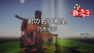 【カラオケ】君の名は希望/乃木坂46