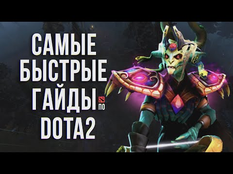 видео: Самый быстрый гайд - medusa dota 2