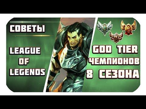 видео: ТОП Лучших чемпионов 8 сезона чтобы поднять ранг в бронзе / серебре / золоте (league of legends)