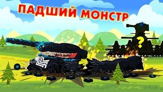 Падший монстр - Мультики про танки