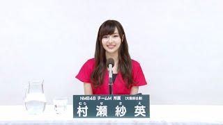 AKB48 45thシングル 選抜総選挙 アピールコメント NMB48 チームM所属 村...