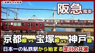 大阪梅田といえば・・・ 阪急電車と阪神電車の2大私鉄です。 今回は、...