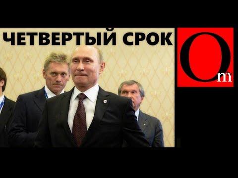 Путин идет на четвертый срок