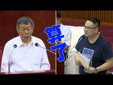 台北市議員陳重文質詢柯文哲市長 希望王世堅議員道歉嗎?