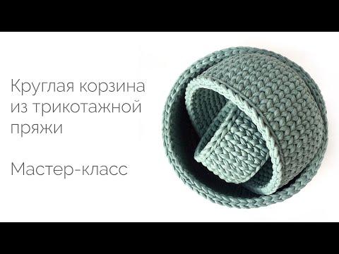 Вязание крючком корзинок из трикотажной пряжи