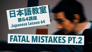 Advanced Japanese Lesson #64: Fatal Japanese Mistakes Pt. 2 / 上級日本語:講座 64「致命的な日本語誤り Pt. 2」