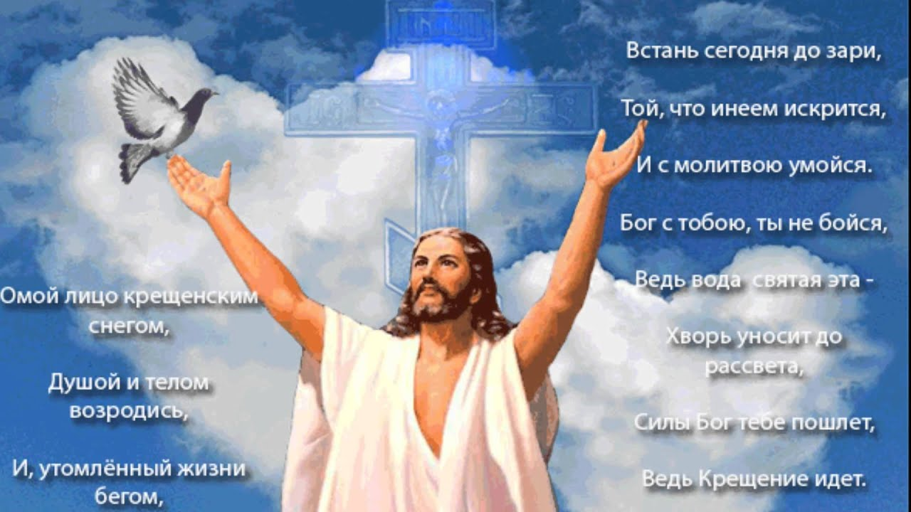 Видео поздравление крещение господне