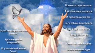 """Музыкальный видео клип слайд шоу ' Крещение Господне"""""""