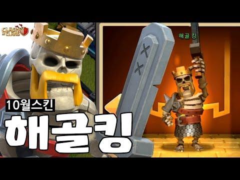 세상 억울한표정 해골킹 등장! 10월 스킨(Skeleton King) : 클래시오브클랜 잠팅TV