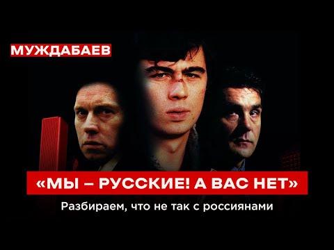 «МЫ — РУССКИЕ! А ВАС НЕТ». Разбираем, что не так с россиянами | Муждабаев онлайн