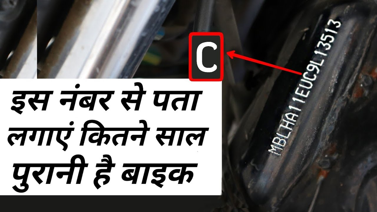 Chaise Number Bike Chassis Number To Know How Old Is The Bike Hindi