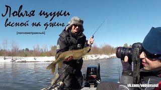 Ловля щуки весной на малой реке. Джиг-спиннинг. Видео отчет от 14 марта 2016 г..