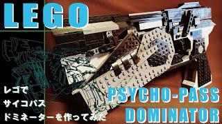 【レゴで作ってみた】PSYCHO-PASS サイコパス・ドミネーター【現在作業中】 携帯型心理診断・鎮圧執行システム・ドミネーター [変形・前部回転テ...