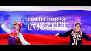 Праздничный концерт ко Дню России 2021