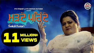 Murhde Parinde (Full Video) | Sudesh Kumari | Official Video | PTC Punjabi | PTC Records