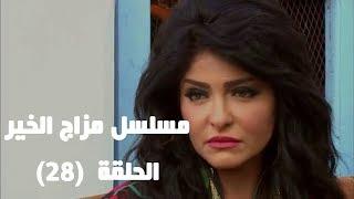 Episode 28 - Mazag El Kheir Series / الحلقه الثامنه و العشرون - مسلسل مزاج الخير