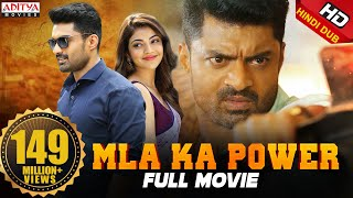 MLA Ka Power (MLA) New Released Full Hindi Dubbed Movie | Nandamuri Kalyanram, Kajal Aggarwal