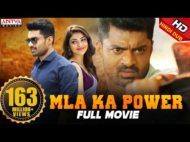 MLA Ka Power (MLA) 2018 New Released Full Hindi Dubbed Movie | Nandamuri Kalyanram, Kajal Aggarwal