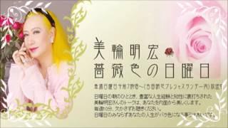 美輪明宏さんが毒を持った人について語っています。 (「美輪明宏 薔薇...