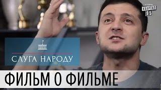 Слуга народа - Постскриптум | Фильм о фильме.