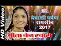 2017 मे पहली ऐसी गुरू महिमा जो किसी ने नही गायी,गीता बैन रबारी की आवाज मे , सुन के मजा आ गया Latest