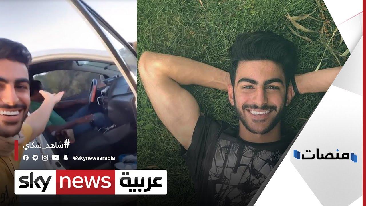 آخر ظهور لليوتيوبر عبدالله العمري قبل وفاته | #منصات  - نشر قبل 2 ساعة