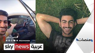 آخر ظهور لليوتيوبر عبدالله العمري قبل وفاته   #منصات