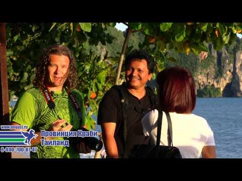 знакомства тайланд