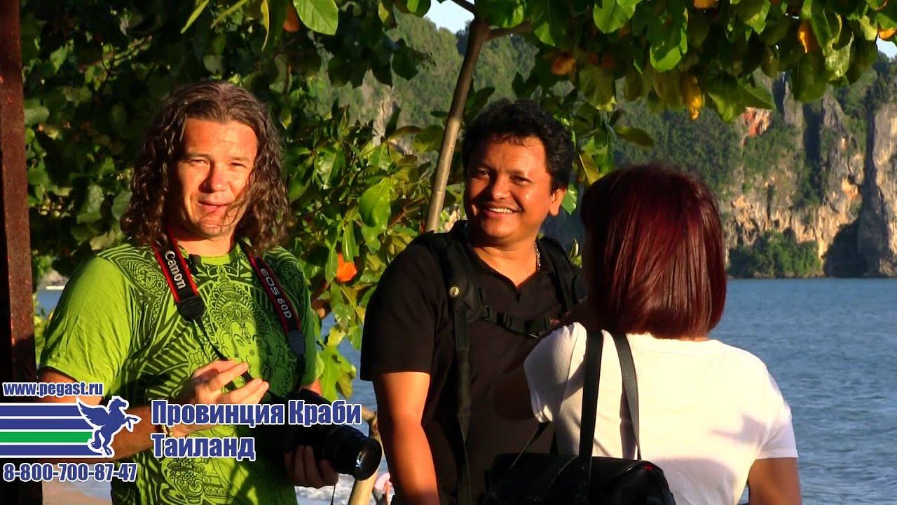 Знакомство таиланд