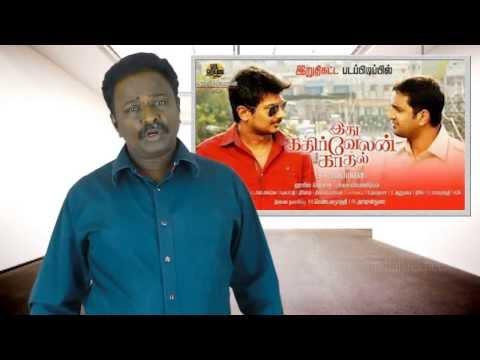 Idhu Kathirvelan Kadhal Review - Udhayanidhi Stalin, Nayanthara - TamilTalkies