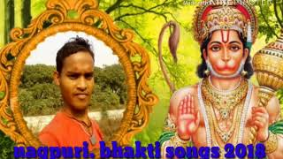 Nagpuri bhakti video songs 2018