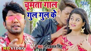 चूमता गाल गुल गुल के #Neelkam Singh II #Video भोजपुरी Song 2020 I Sona Ke Jhumakawa I Superhit Song