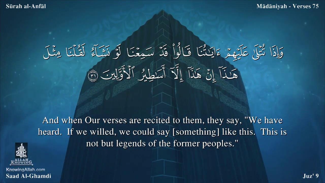 Quran 8 Surat Al Anfal The Spoils Of War