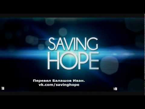 Saving Hope - Trailer (Rus sub)
