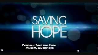 Saving Hope - Trailer (Rus sub)