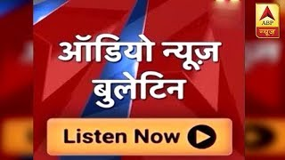Audio Bulletin: No-Confidence Motion: BJP Gets 3.5 Hours To Speak, Congress 38 Minutes | ABP News