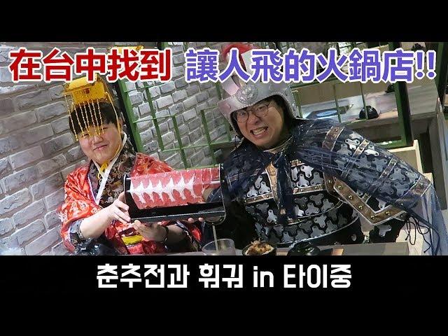 在台中找到讓人飛的火鍋店!!_韓國歐巴