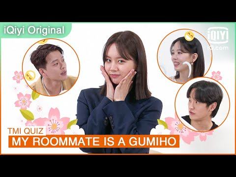 TMI QUIZ: Too much information about the cast😁 | My Roommate is a Gumiho | iQiyi K-Drama